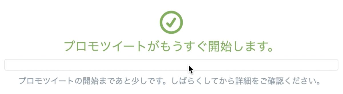 5000円のTwitter広告費を普通に回収した話_11