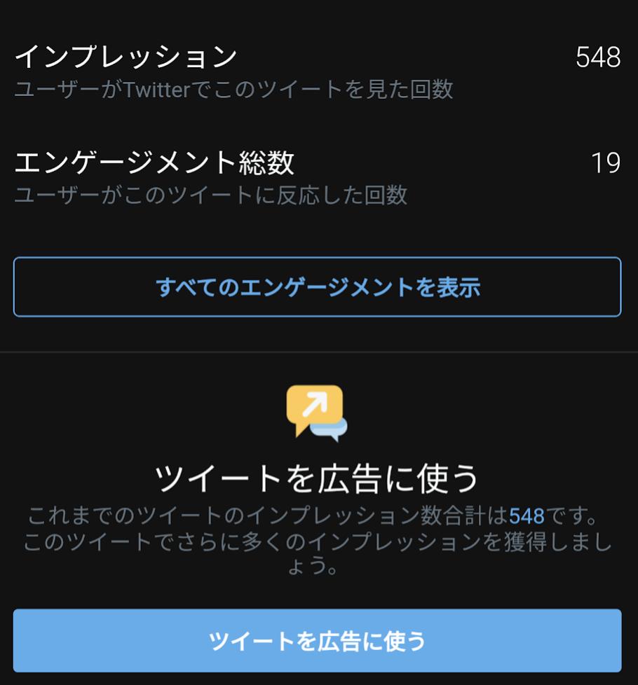 5000円のTwitter広告費を普通に回収した話_0