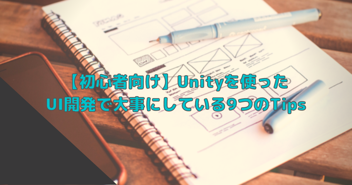 【初心者向け】Unityを使ったUI開発で大事にしている9つのTips