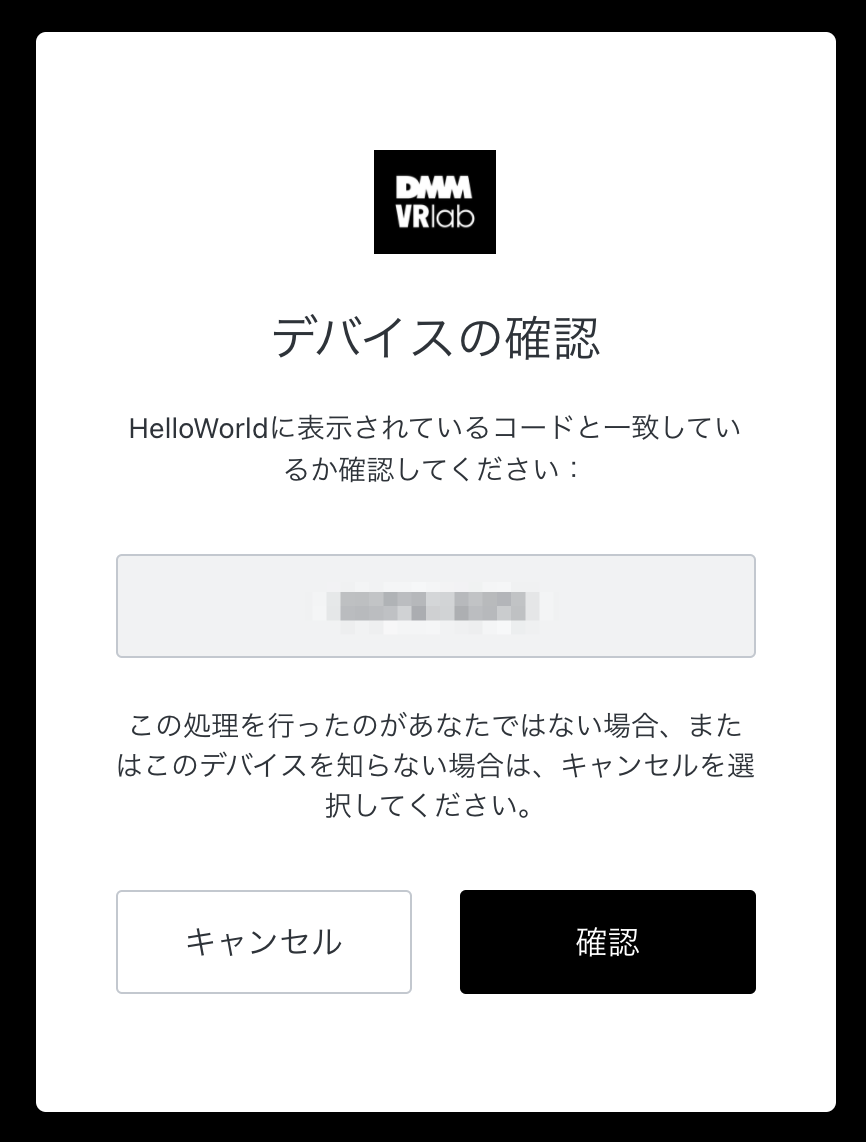 【DMM VR Connect】VRMを表示させる方法_4