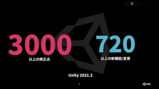 これだけは覚えておきたいUnity2021.2の3大新機能_0