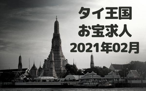 f:id:escape2bangkok:20210225180325j:plain