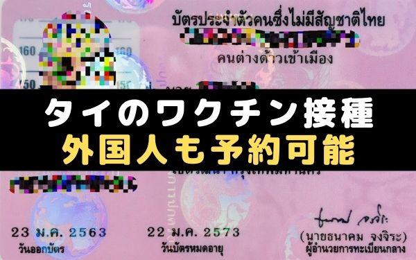 f:id:escape2bangkok:20210503070124j:plain