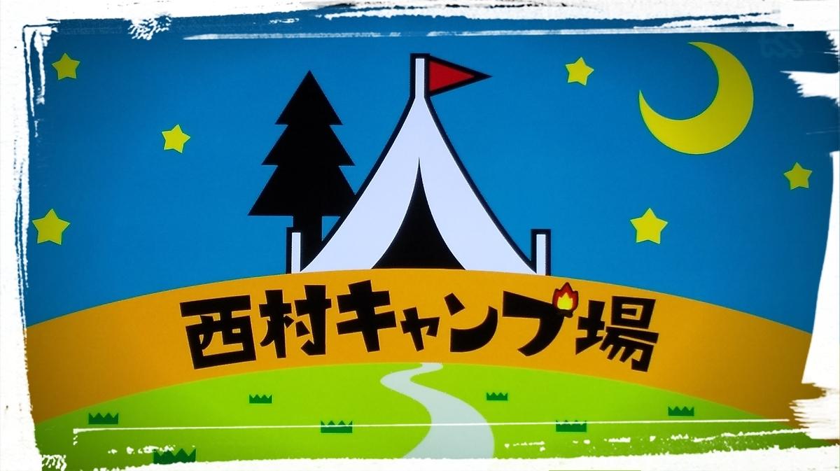 場 西村 キャンプ