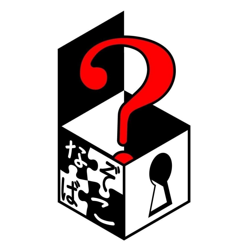 f:id:escapehunttokyo:20180302190407j:plain