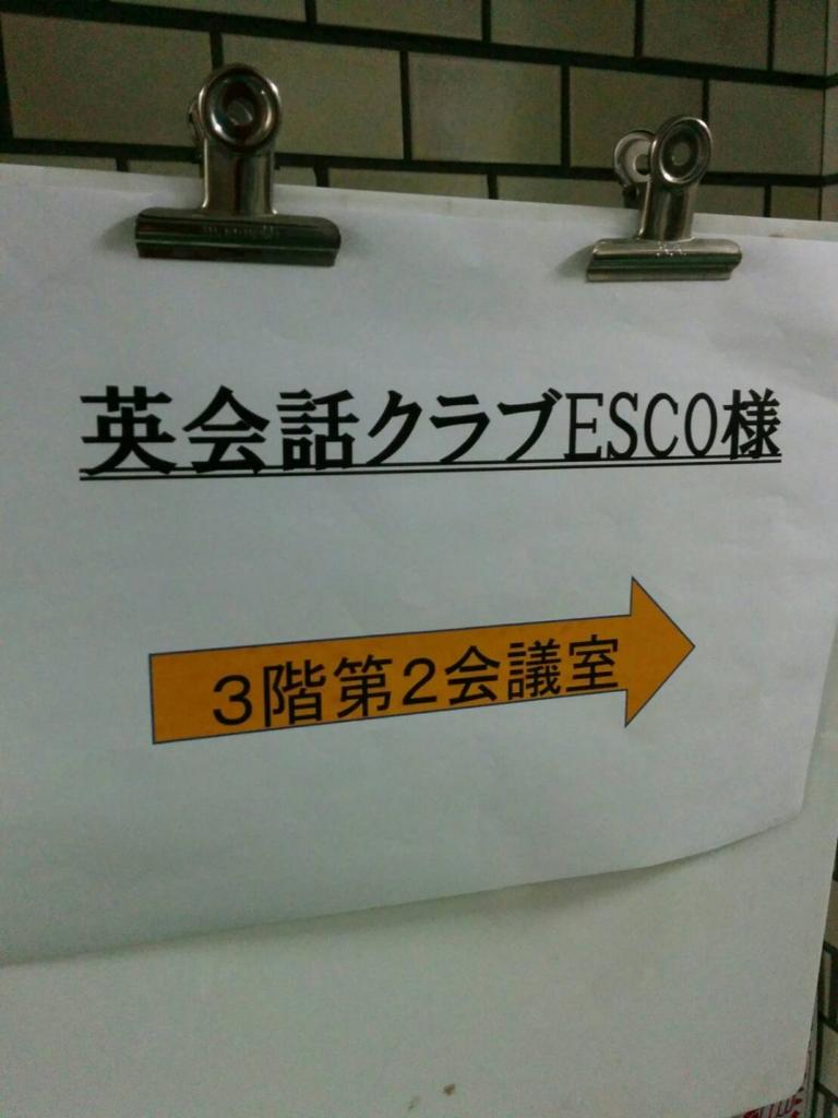 f:id:esco2014:20160620224544j:plain