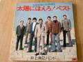 井上堯之バンド - 大野克夫 / O.S.T. [ 太陽にほえろ!ベスト ] ( LP )