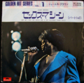 JAMES BROWN / GET UP I FEEL LIKE BEING A SEX MACHINE ( PART 1 & 2 ) ( セックス・マシー