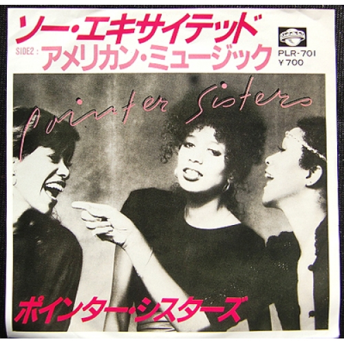 �pointer sisters i�m so excited american music 7