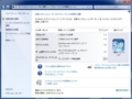 Windows7 エクスペリエンス インデックス
