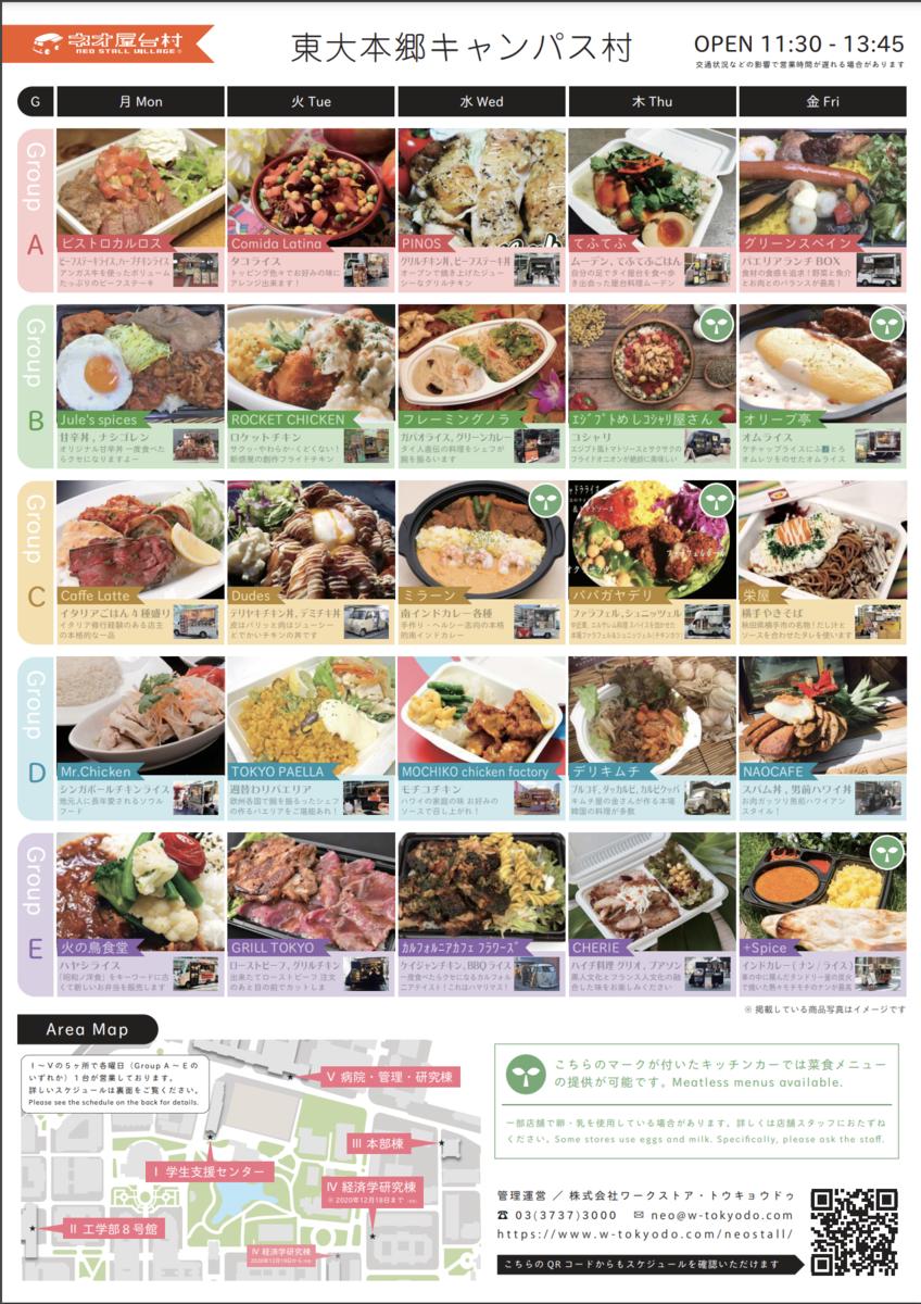 kitchen_car_menu