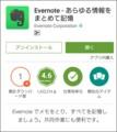 GP-evernote