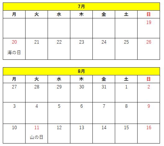 2020年7月㋇カレンダー通常版