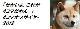 f:id:esuji5:20121214192237p:image