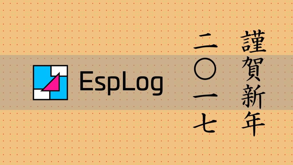 f:id:esupi7:20170101120503p:plain