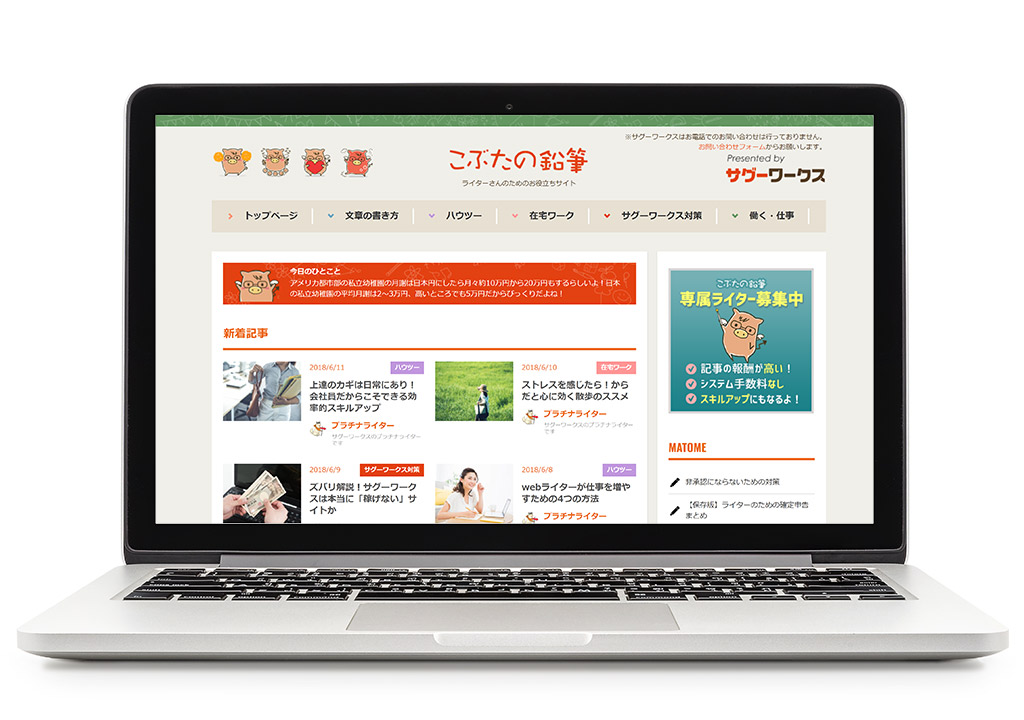 Webライターの執筆に役立つ技術や豆知識が広く掲載されているこぶたの鉛筆