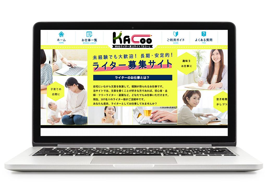 Webライターの仕事募集メディアであるKACOO
