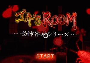 【PSVRおすすめソフト】ゴキ'S ROOM~恐怖シリーズのレビューと所感