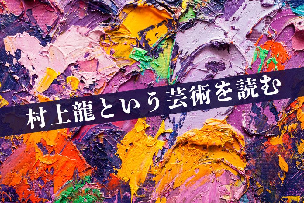 村上龍という芸術を読む!