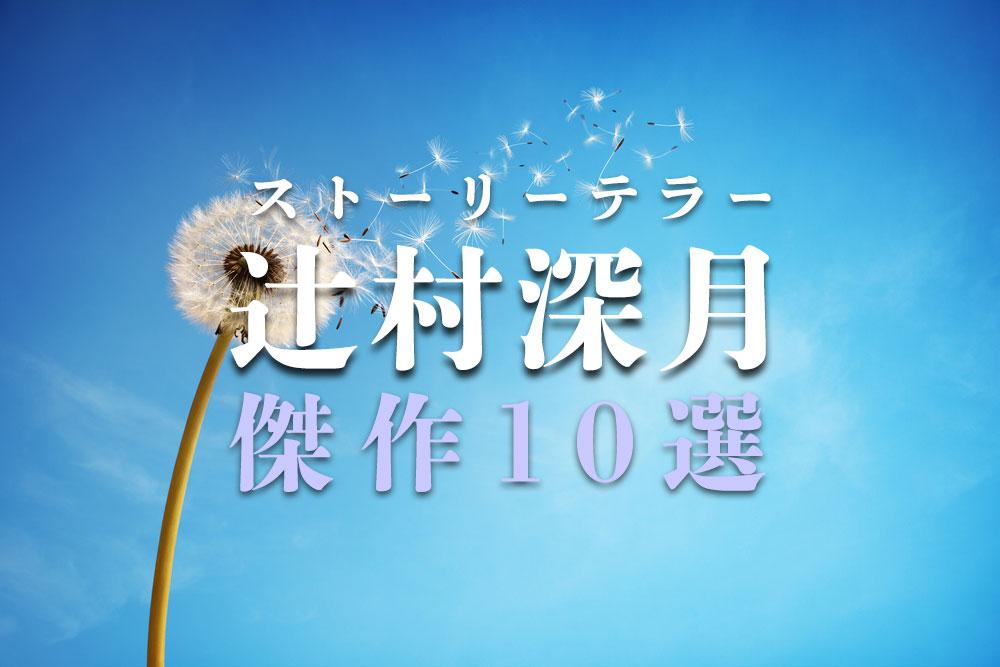 ストーリーテラー辻村深月傑作10選