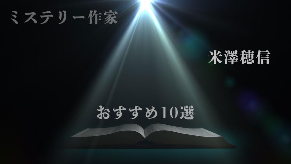 ミステリー作家米澤穂信おすすめ小説10選