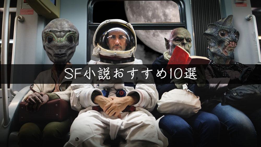 SF小説おすすめ10選