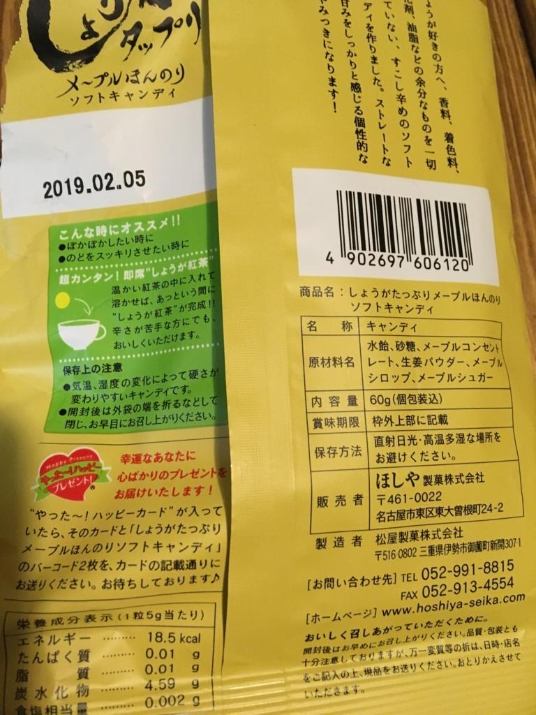 f:id:etankun:20180404184444j:plain