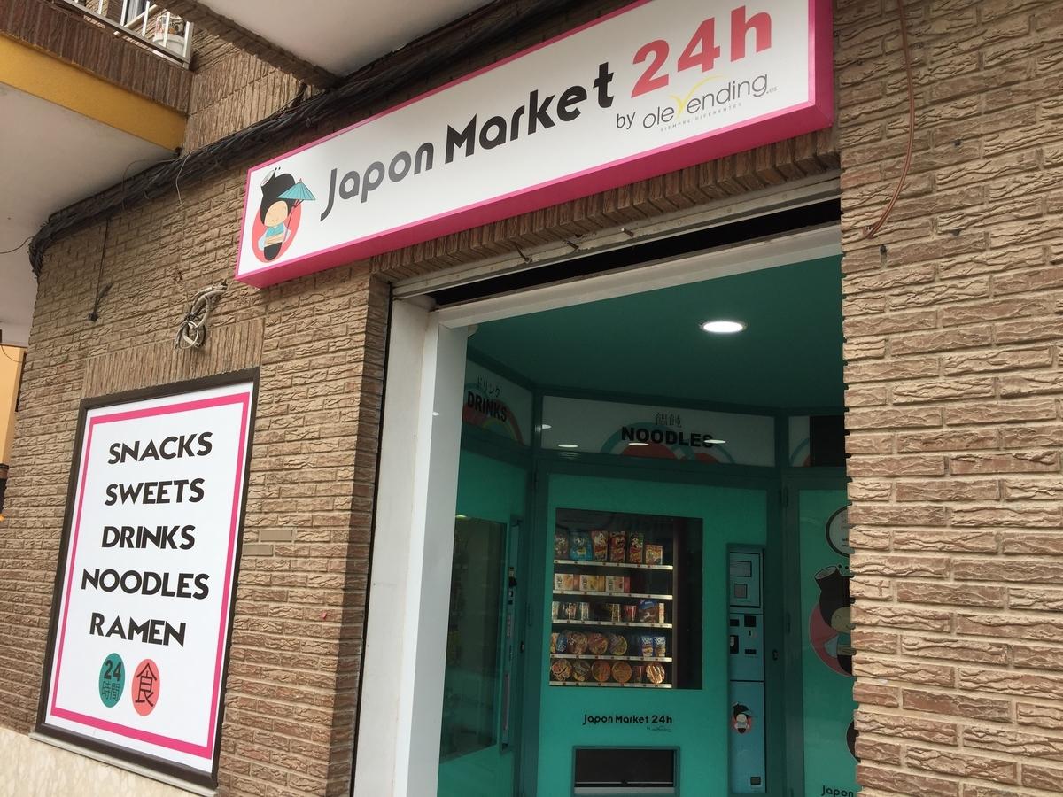海外にある日本食の自動販売機