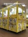 [找娃娃機,中古娃娃機,推]創意派對園遊夢幻娃娃機出租