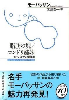 『脂肪の塊/ロンドリ姉妹』表紙