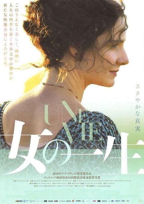 映画『女の一生』チラシ