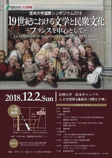 「19世紀における文学と民衆文化」チラシ