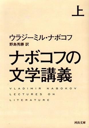 『ナボコフの文学講義』上巻表紙