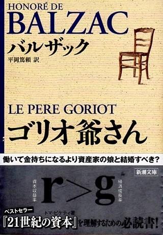 『ゴリオ爺さん』表紙