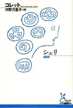 『シェリ』表紙