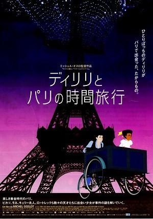 『ディリリとパリの時間旅行』