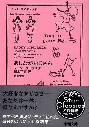 『あしながおじさん』表紙