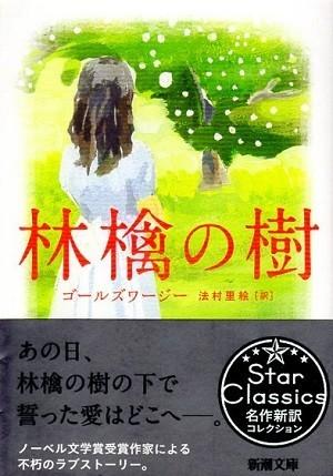『林檎の樹』表紙