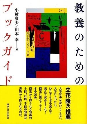 『教養のためのブックガイド』表紙