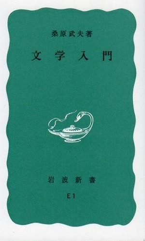 『文学入門』表紙
