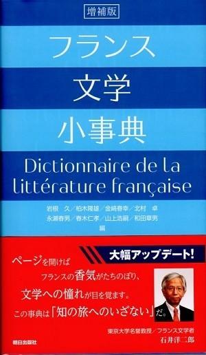 『フランス文学小事典 増補版』表紙