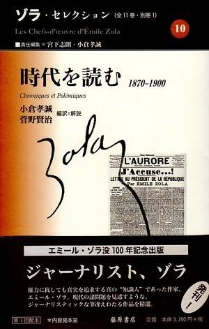 ゾラ『時代を読む1870-1900』表紙