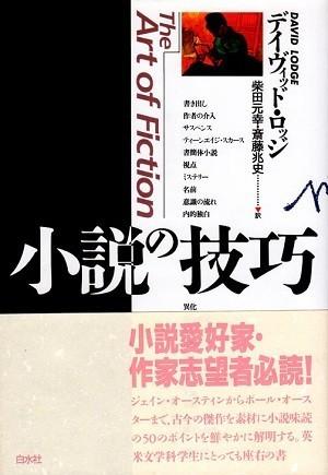『小説の技巧』表紙