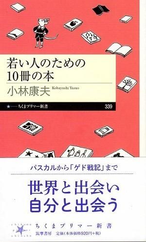 『若い人のための10冊の本』