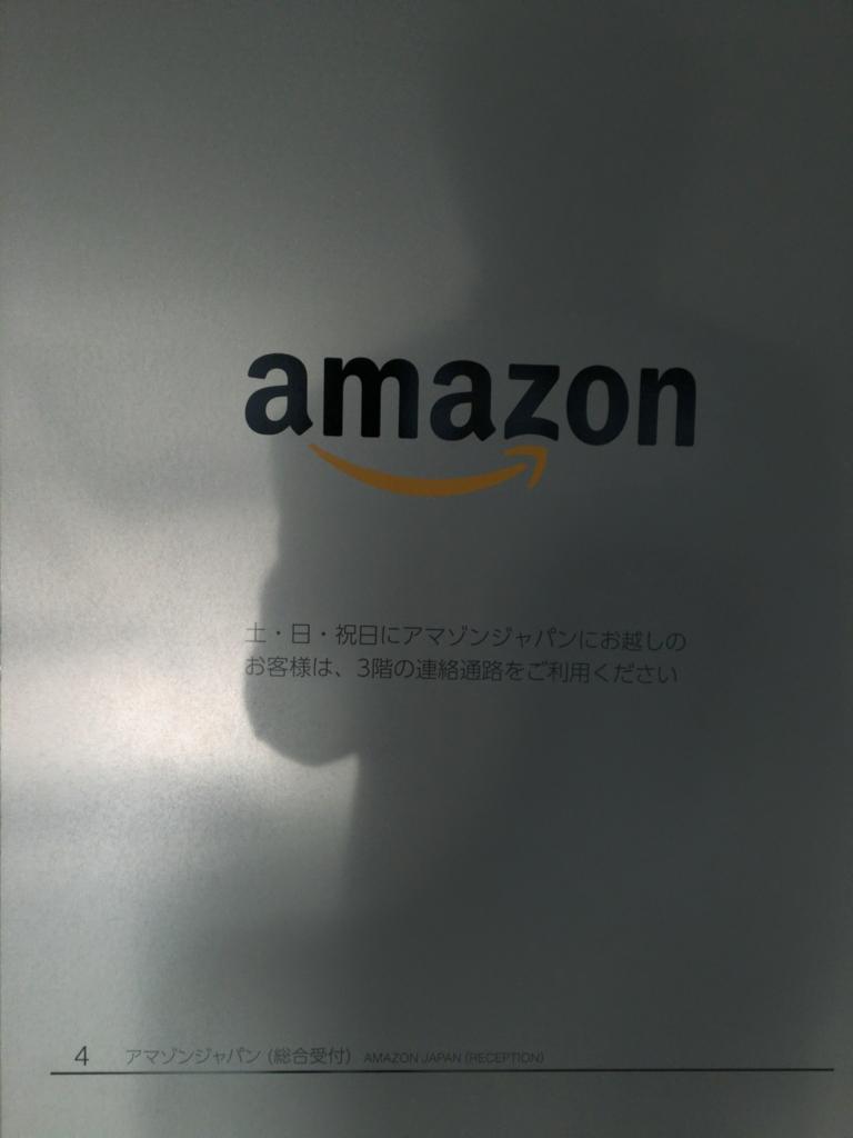 アルコタワー東京AmazonWebServices