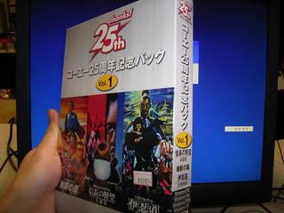 コーエー25周年記念パック Vol.1