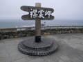 [Place]襟裳岬