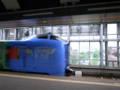 [train]スーパーおおぞら@帯広駅