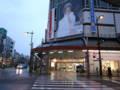 [town]鹿児島三越
