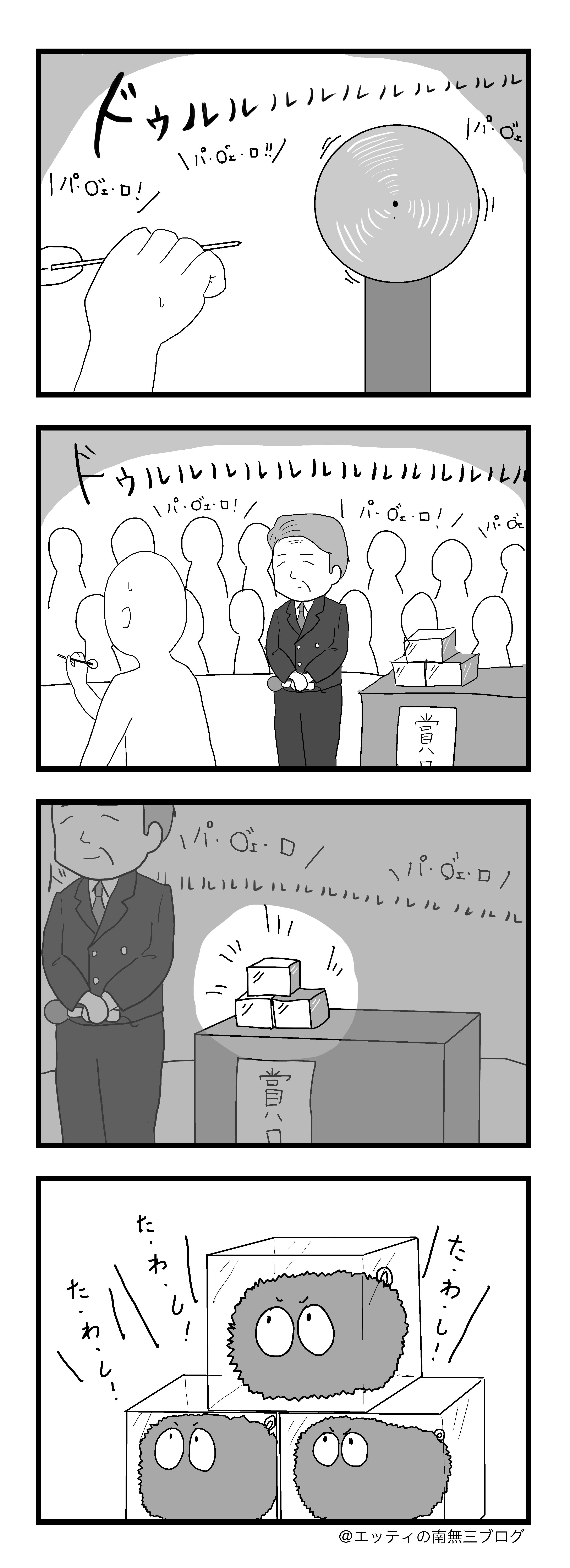 カメノコタワシ1